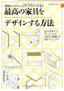 最高の家具.jpg