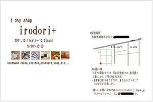 irodori+ onedayshop.jpg